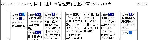 f:id:saiton:20041204144422:image