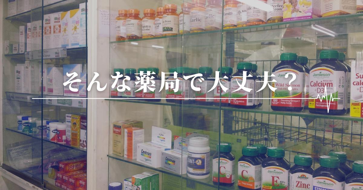 転職すべき薬局の特徴