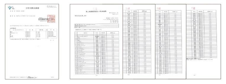 分析試験成績書(総水銀等)、成分一斉分析結果(残留農薬)