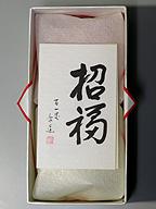 おみやげの虎屋のおまんじゅうに松原先生筆の「招福」