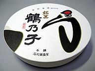「鶴乃子」。明治の発売当初からほぼこの形だったという