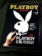 月刊PLAYBOY・日本版・終刊号