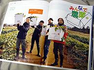 「BRUTUS」の特集「みんなで農業」