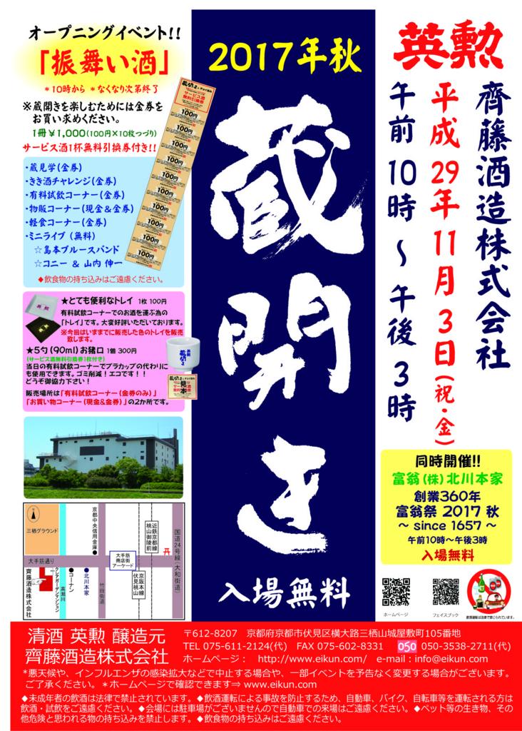 f:id:saitoshuzo:20171004160844j:plain