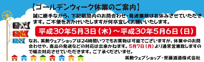 f:id:saitoshuzo:20180426140650j:plain