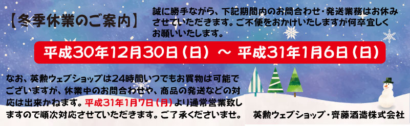f:id:saitoshuzo:20181229145848j:plain