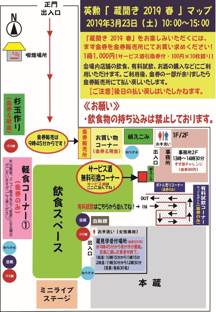 f:id:saitoshuzo:20190322113615j:plain