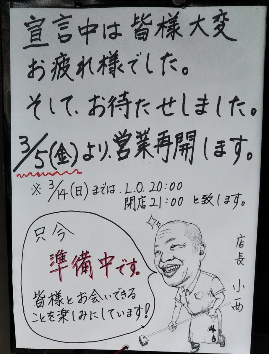 f:id:saitoshuzo:20210301144459j:plain