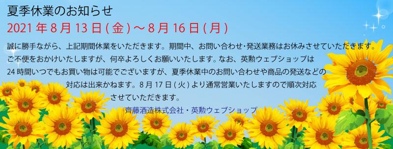 f:id:saitoshuzo:20210806145247j:plain