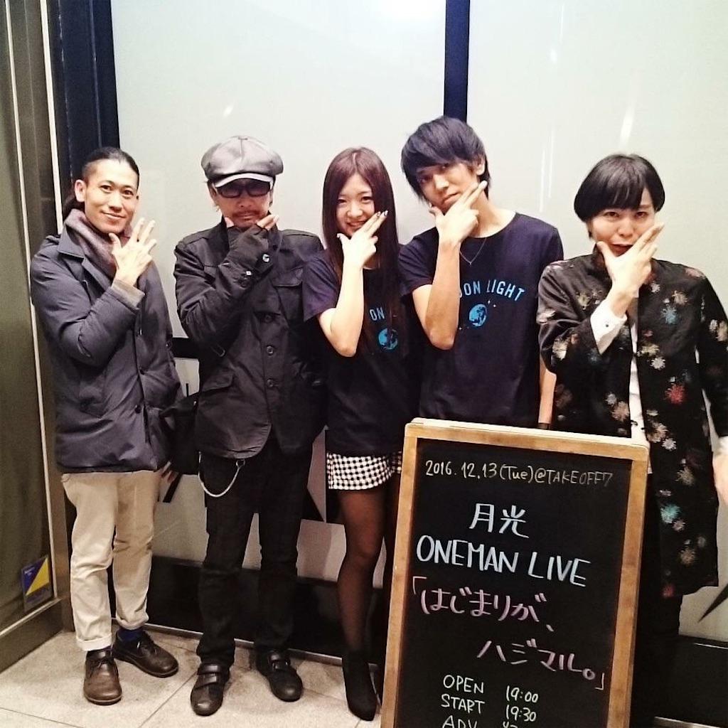 f:id:saitotomoki0823:20170122184744j:image