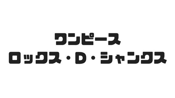 f:id:saitouchang:20180702230036p:plain