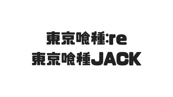f:id:saitouchang:20190105145247p:plain