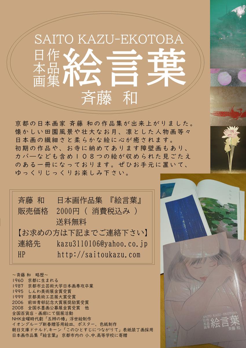 f:id:saitoukazucom:20201115232258j:plain