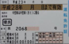 f:id:saitoy05:20130623182608j:plain