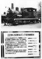 7305_2120青梅鉄道公園