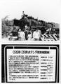 7305_C51青梅鉄道公園
