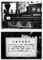 7305_弁慶号交通博物館