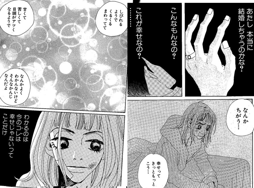 後ハッピーマニア ネタバレ 5話