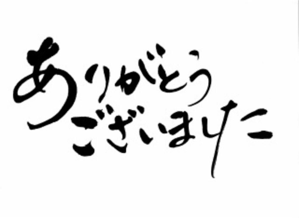 f:id:saivianwaribiki:20170121203747j:image
