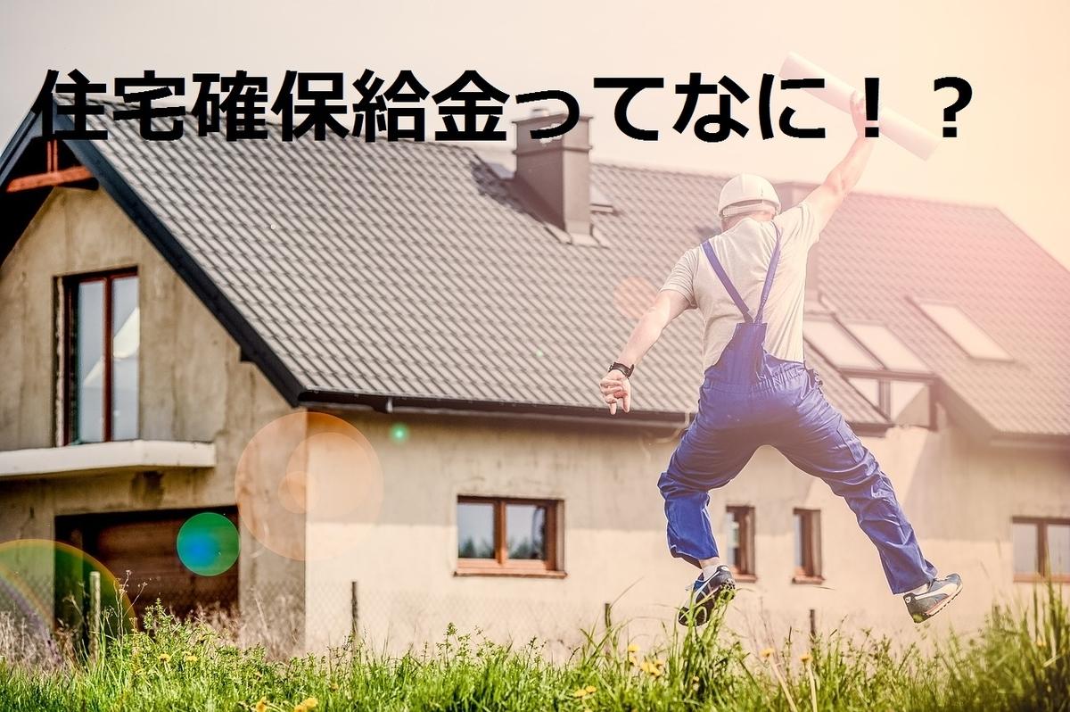f:id:saiyoutantou:20190526143151j:plain