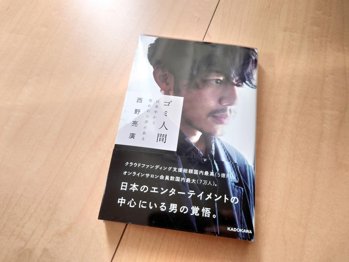 f:id:saiyuki6:20201222135052j:plain