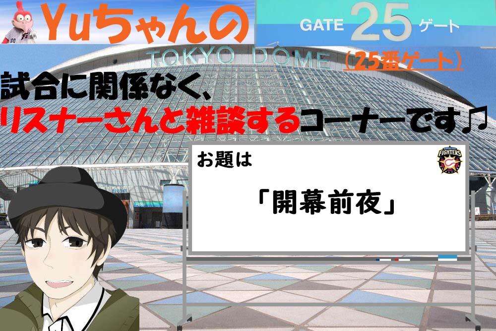 f:id:saiyuki6:20210324230641j:plain