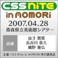 CSS Niteバナー