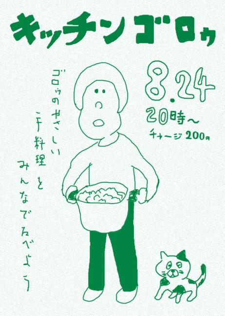 f:id:sajonpork:20110823022447j:image
