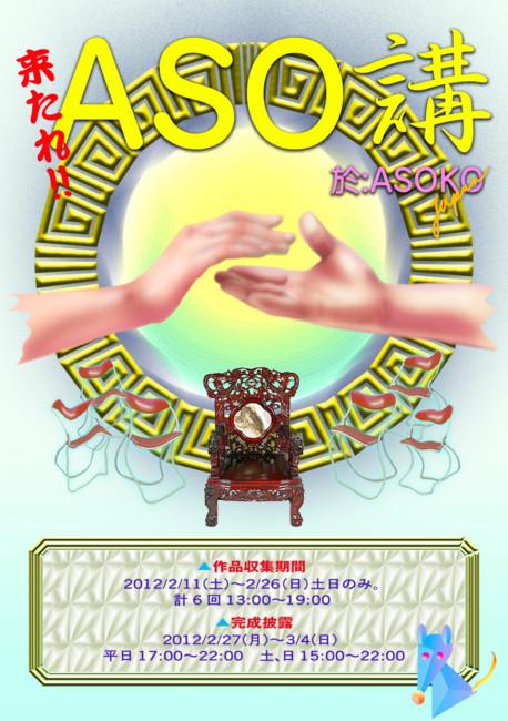 f:id:sajonpork:20120204022505j:image