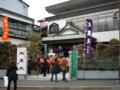 [散歩]深川七福神。円珠院、大黒天。