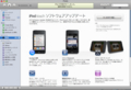 [apple]iPhone OS 3.0 Software Update for iPod touchのインストール