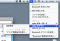 [apple]Bluetoothのファームウェアのバージョンを上げたら、電池容量が出るよう
