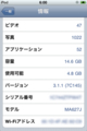 [apple]iPod touch 3.1の画面