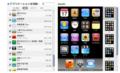[apple]iTunes9のiPod touchアプリケーション画面
