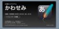 [apple]日本語入力プログラム「かわせみ」