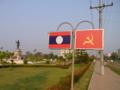 [lao]チャンパとチャンピだった街頭も国旗と共産党気になってしまった