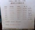 [lao]中国雲南省方面に向かうバスの料金