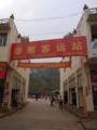 [china]中国側の街に来てなぜか4時間ほど休憩をした