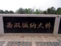 [china]西双版納大橋