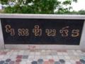 [china]西双版納大橋、タイ語というよりもミャンマー語に近いのか?