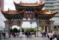 20100417昆明中心部の門。もともとは文廟への門?