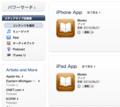 [apple]iOS4にしたiPhoneにiBooksをインストール