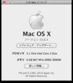 [apple]MacBook Whiteのメモリ拡張、6GBになった