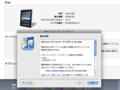 iOS3.1.2 for iPad