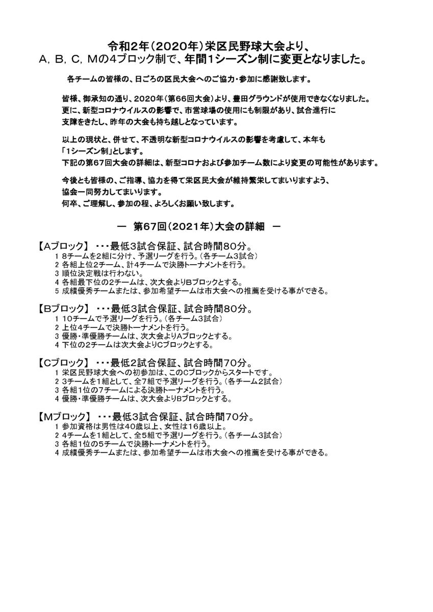 f:id:sakae-baseball:20210130195413p:plain