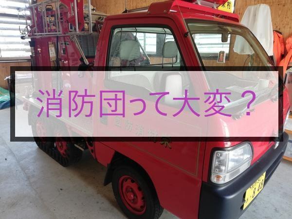 f:id:sakaemurakyouryokutai:20190724175827j:plain
