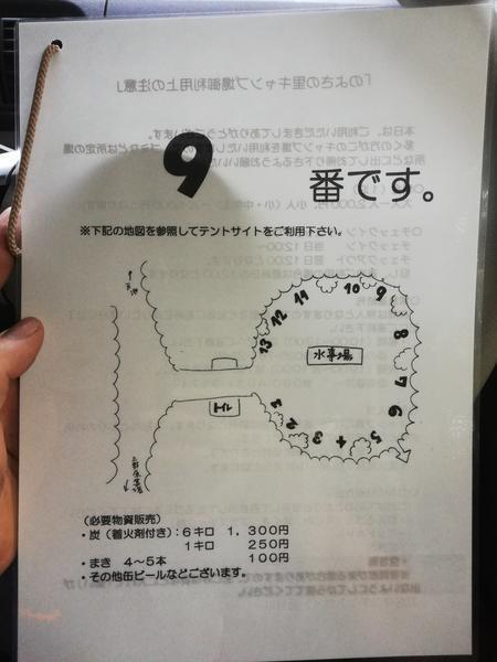 f:id:sakaemurakyouryokutai:20190814120534j:plain