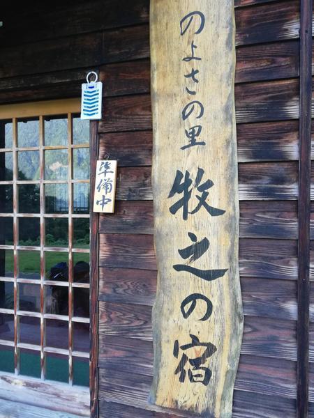 f:id:sakaemurakyouryokutai:20190814120554j:plain