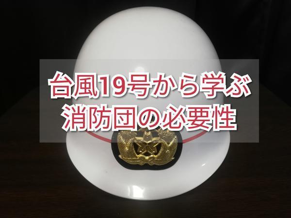 f:id:sakaemurakyouryokutai:20191031181141j:plain