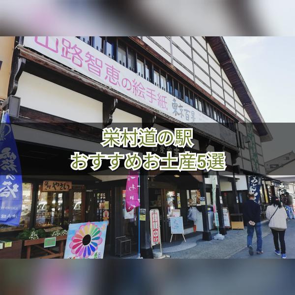 f:id:sakaemurakyouryokutai:20191115120047j:plain